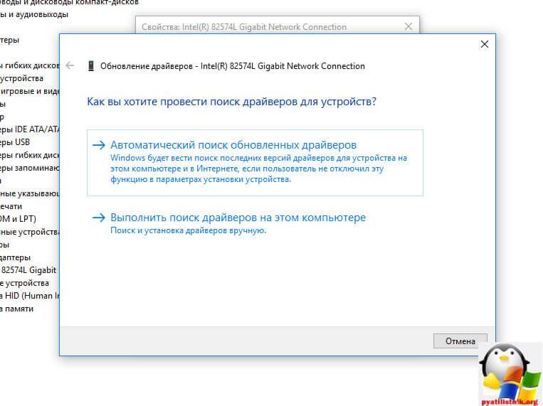 Код ошибки 0x000000d1 в Windows 10-5