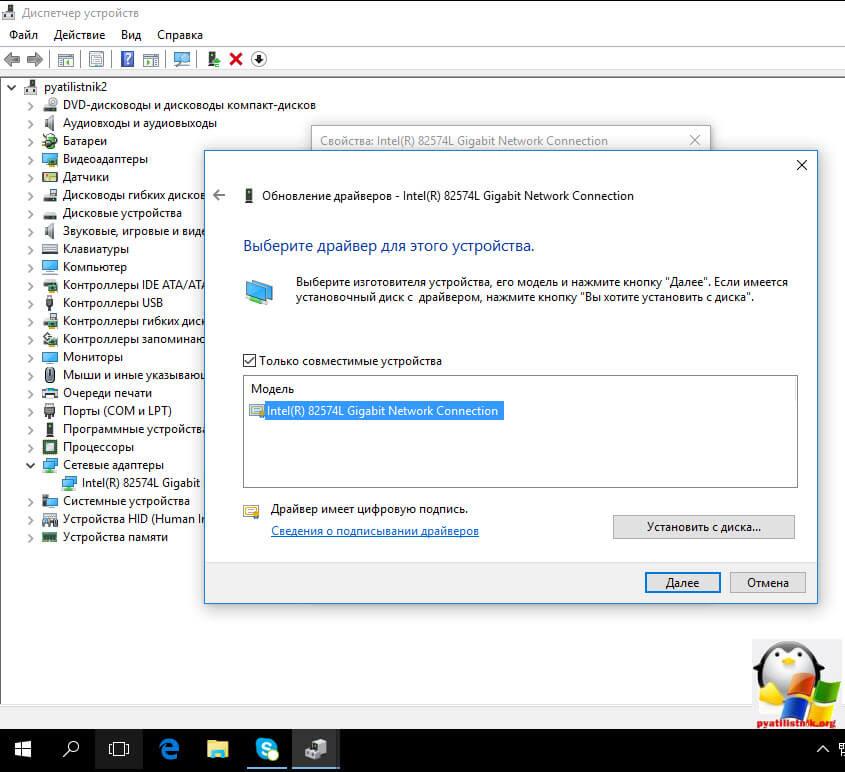 Код ошибки 0x000000d1 в Windows 10-6