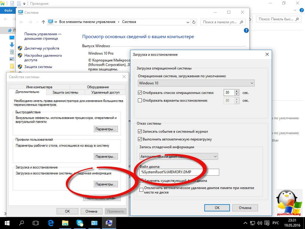Код ошибки 0x000000d1 в Windows 10-8
