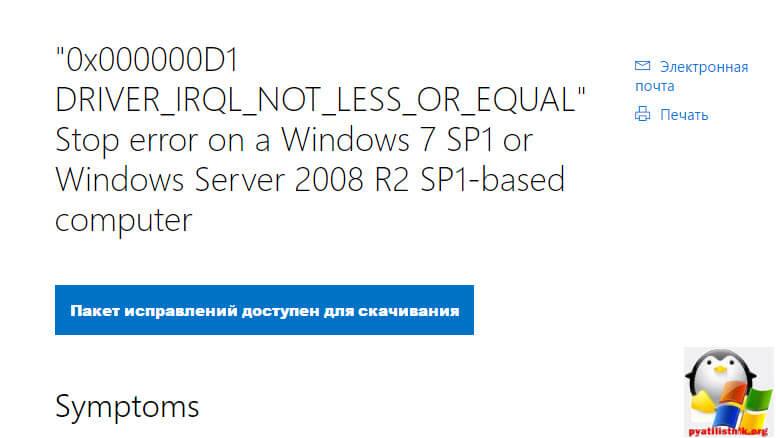 Код ошибки 0x000000d1 в Windows 10-9