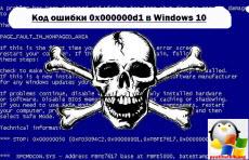 Код ошибки 0x000000d1 в Windows 10