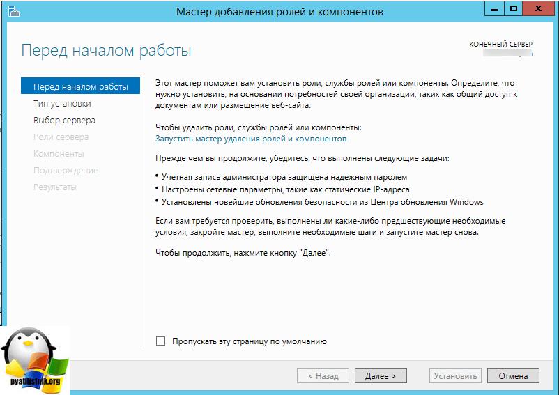 Настройка сервера печати windows server 2012 R2-02