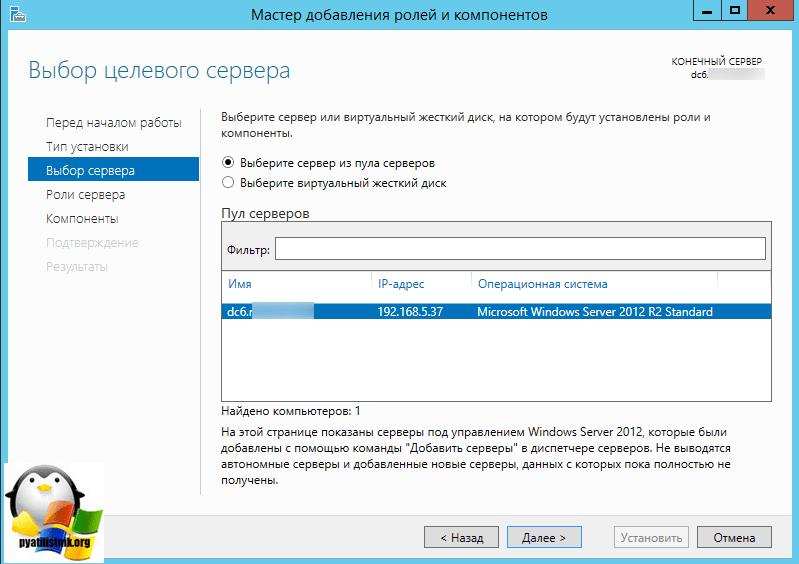 Настройка сервера печати windows server 2012 R2-04