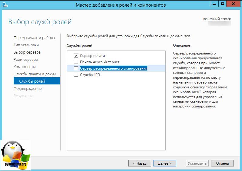 Настройка сервера печати windows server 2012 R2-08