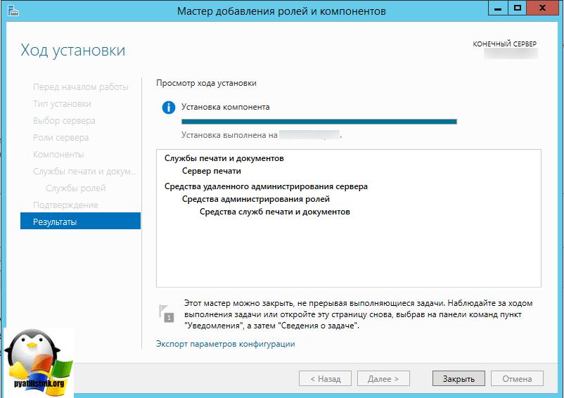 Настройка сервера печати windows server 2012 R2-11