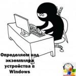 Определяем код экземпляра устройства в Windows