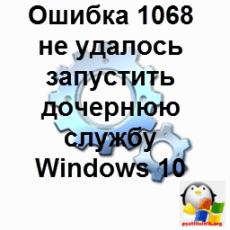 Ошибка 1068 не удалось запустить дочернюю службу Windows 10
