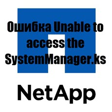 Ошибка Unable to access the SystemManager.ks