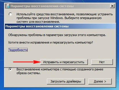 Ошибка an error occurred while attempting при загрузке Windows-3