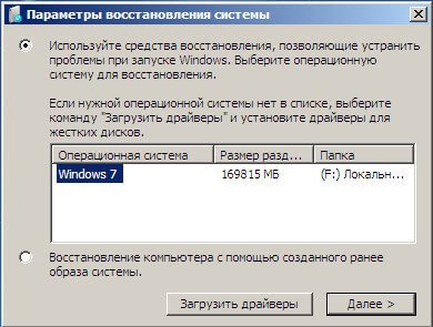 Ошибка an error occurred while attempting при загрузке Windows-4