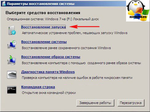 Ошибка an error occurred while attempting при загрузке Windows-5