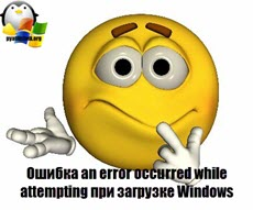 Ошибка an error occurred while attempting при загрузке Windows