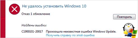 Ошибка c1900101 Windows 10 при обновлении-2
