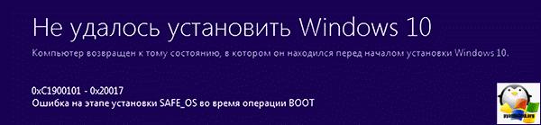 Ошибка c1900101 Windows 10 при обновлении-5