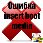 Ошибка insert boot media