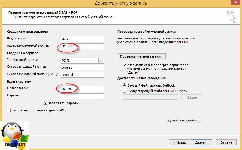 Отклик сервера 550 5.7.1 Sender unknown в Outlook 2013-3