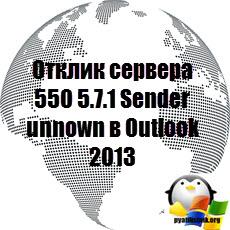 Отклик сервера 550 5.7.1 Sender unnown в Outlook 2013