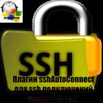 Плагин sshAutoConnect для ssh подключений через vCenter