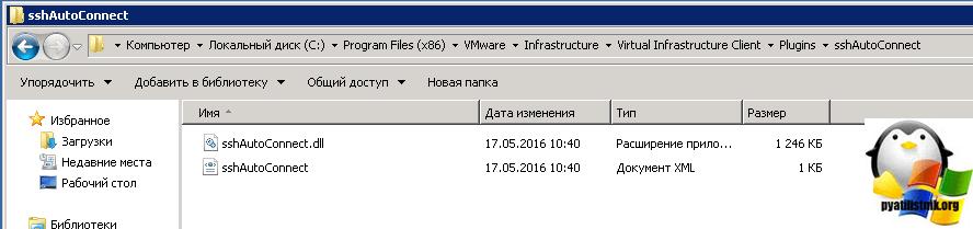 Плагин sshAutoConnect для ssh подключений через vCenter-3