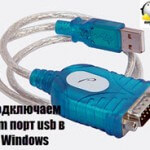 Подключаем com порт usb в Windows