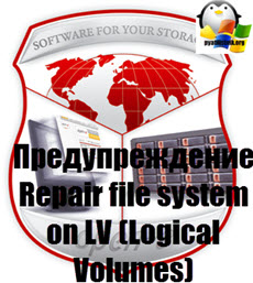 Предупреждение Repair file system on LV (Logical Volumes)