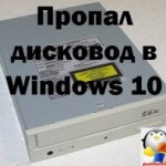 Пропал дисковод в Windows 10