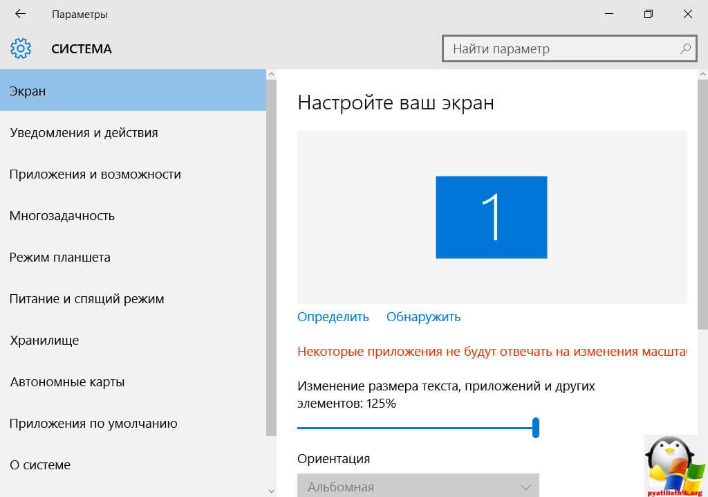 Решение, пропал значок громкости windows 10-04