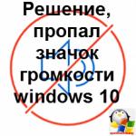 Решение, пропал значок громкости windows 10