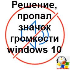 пропал значок громкости windows 10