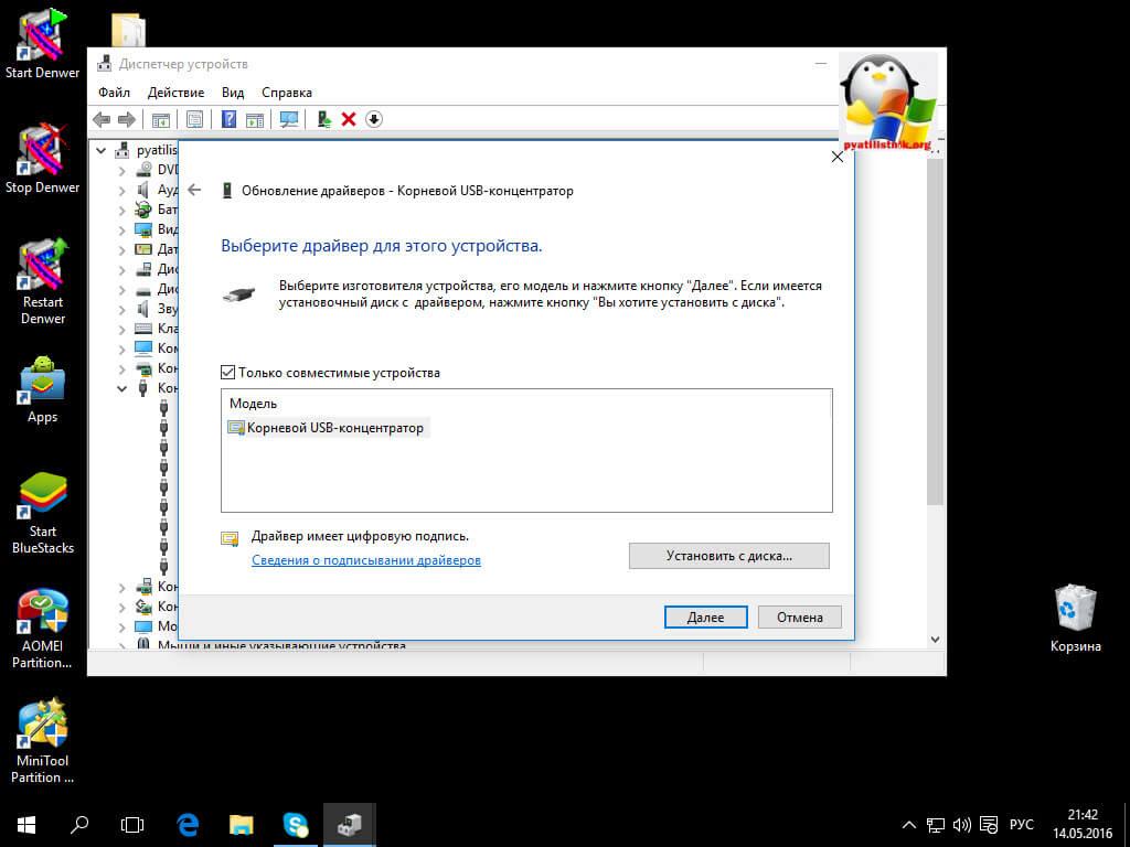 Сбой запроса дескриптора устройства код 43-4