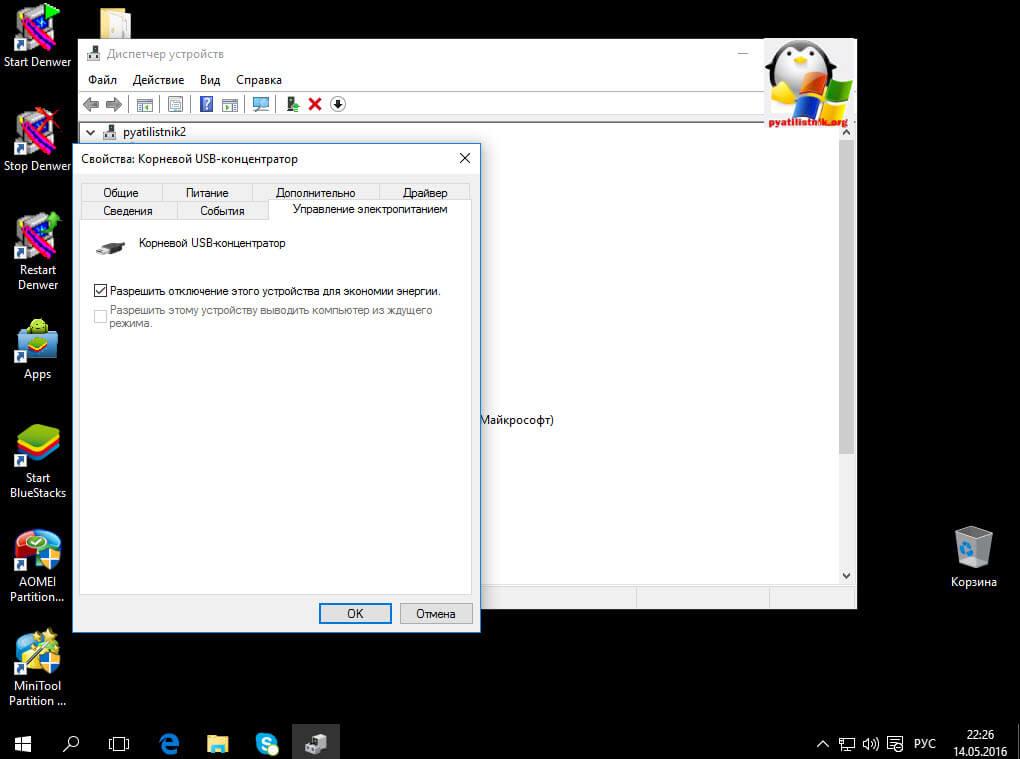 Сбой запроса дескриптора устройства код 43 в Windows 8.1