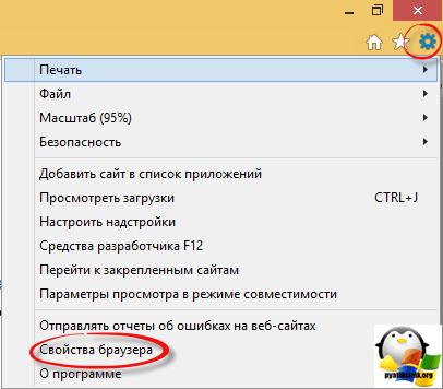 Сброс настроек браузера-1