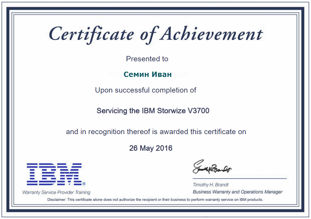 Servicing-IBM-Storwize-V3700