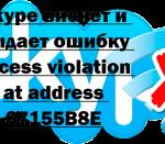 Skype виснет и выдает ошибку access violation at address 67155B8E