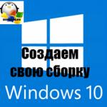 Создаем свою сборку Windows 10. 3 часть