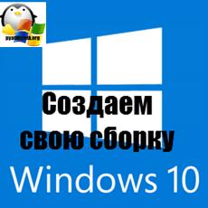 новая сборка windows 10
