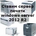 Настройка сервера печати windows server 2012 R2