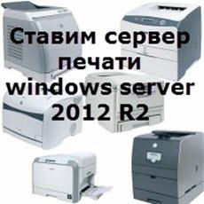Ставим сервер печати windows server 2012 R2
