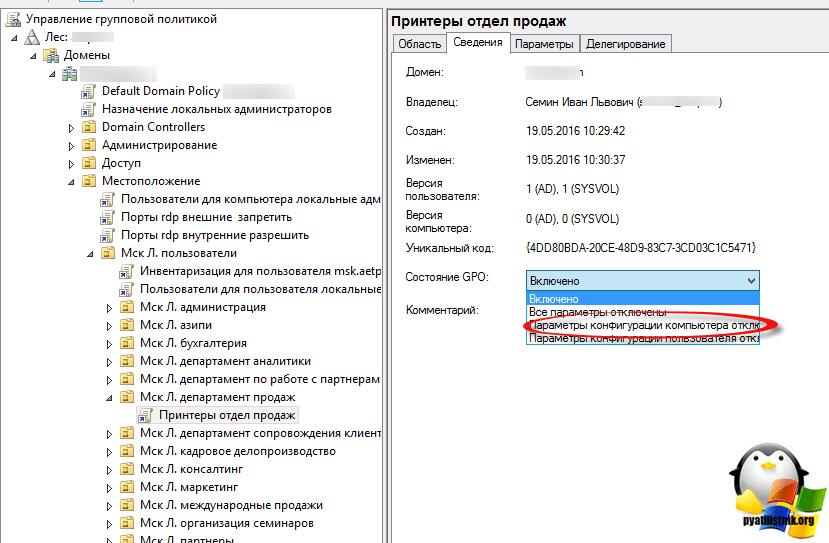 Установка принтеров групповой политикой в Windows Server 2012 R2-1