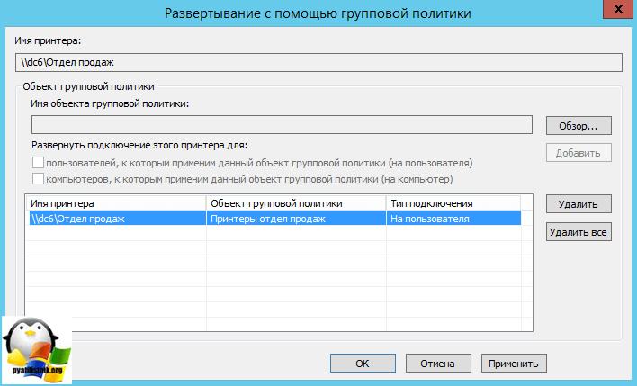 Установка принтеров групповой политикой в Windows Server 2012 R2