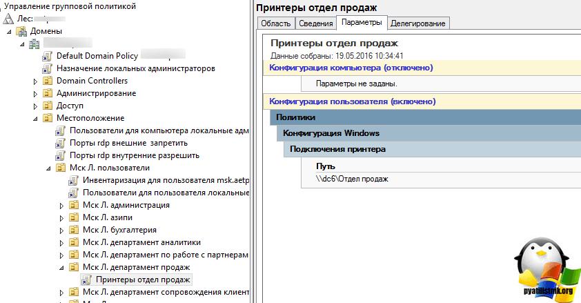 Установка принтеров групповой политикой в Windows Server 2012 R2-3