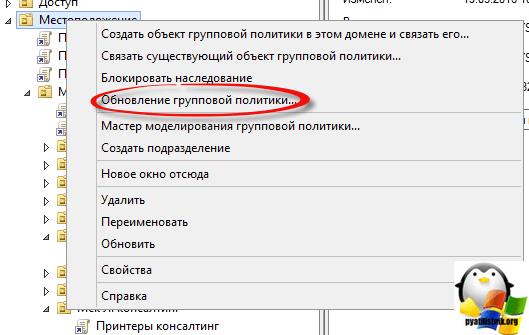 Установка принтеров групповой политикой в Windows Server 2012 R2-4
