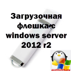 Загрузочная флешка с windows server 2012 r2