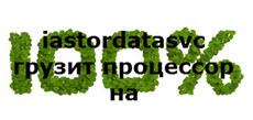 iastordatasvc грузит процессор на 100 процентов