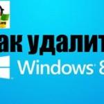 Как удалить windows 8.1 за пару минут