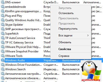ошибка 1068 windows audio-2