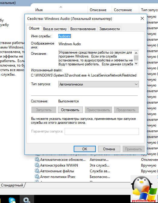 ошибка 1068 windows audio-3