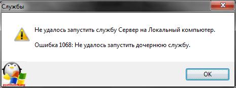 ошибка 1068 windows audio