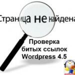 Проверка битых ссылок WordPress 4.5