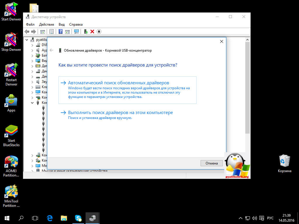 сбой запроса дескриптора usb устройства код 43-2